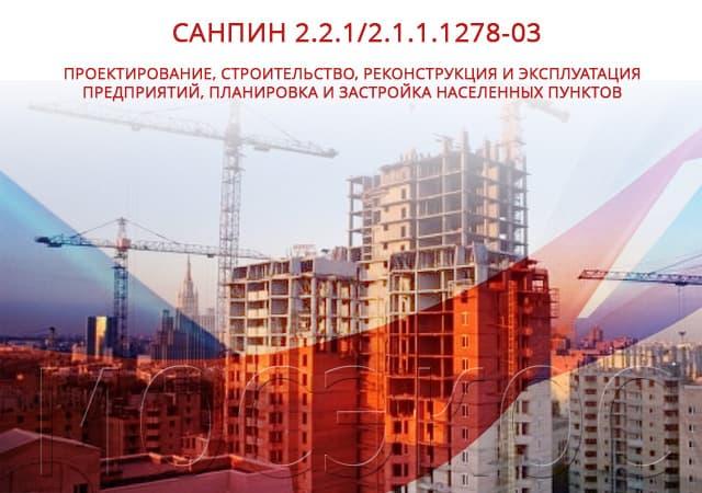 СанПиН 2.2.1/2.1.1.1278-03. Гигиенические требования к естественному, искусственному и совмещенному освещению жилых и общественных зданий.