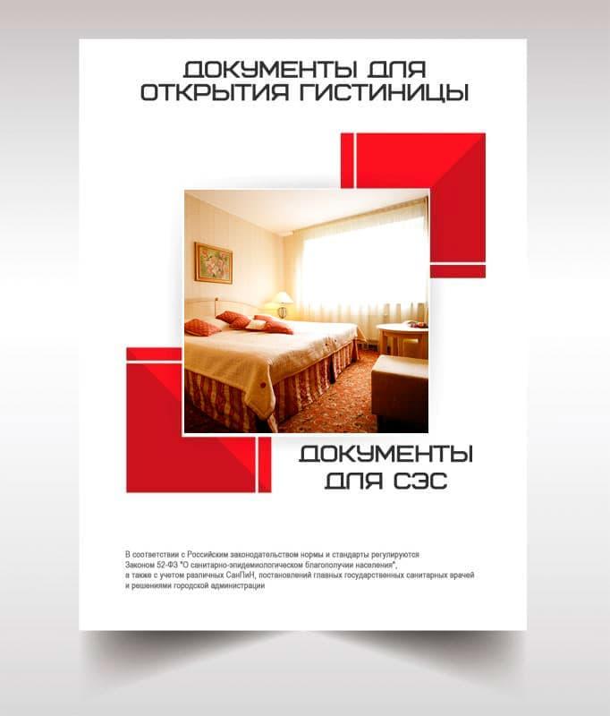 Документы для мини гостиницы