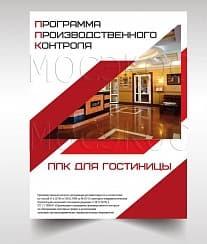 Программа производственного контроля гостиницы образец — tbfshop.